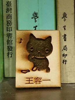 1489587651205_1 - 王容一 202-01